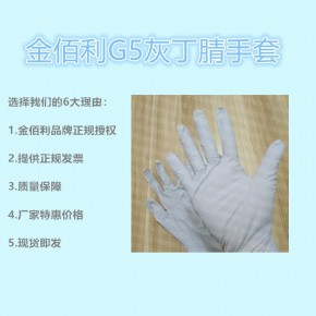 金佰利G5 丁腈 Kimberly Nitrile Gloves