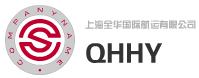 上海全華國際航運有限公司