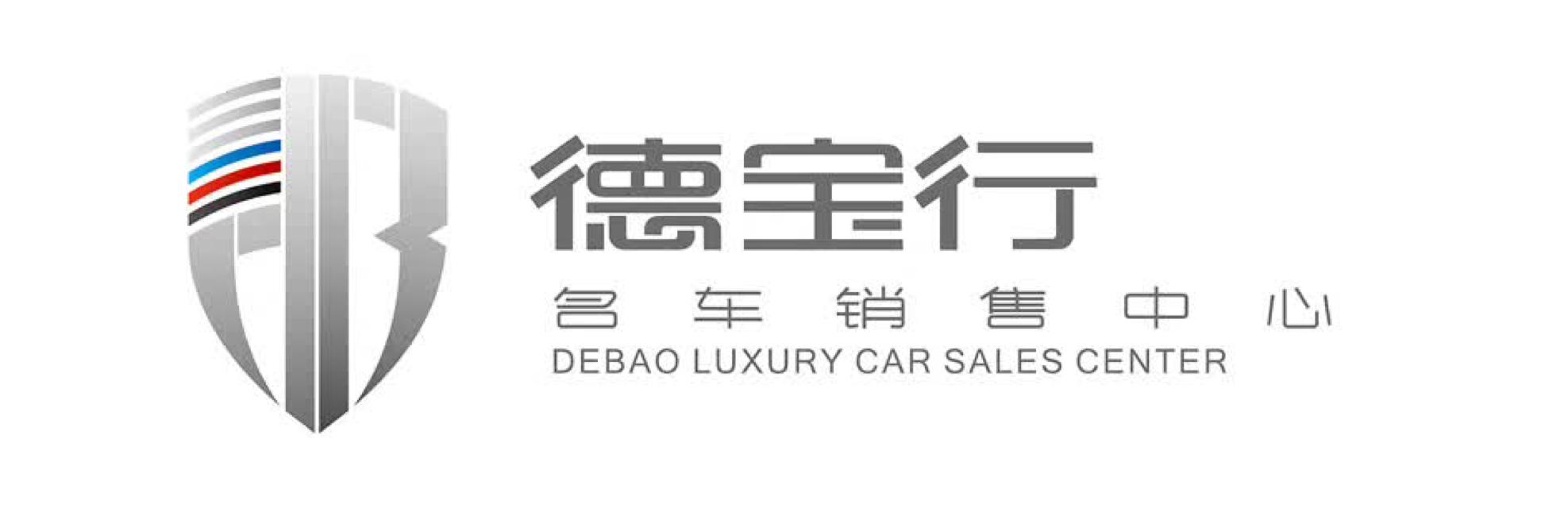 深圳市德宝行名车销售服务有限公司