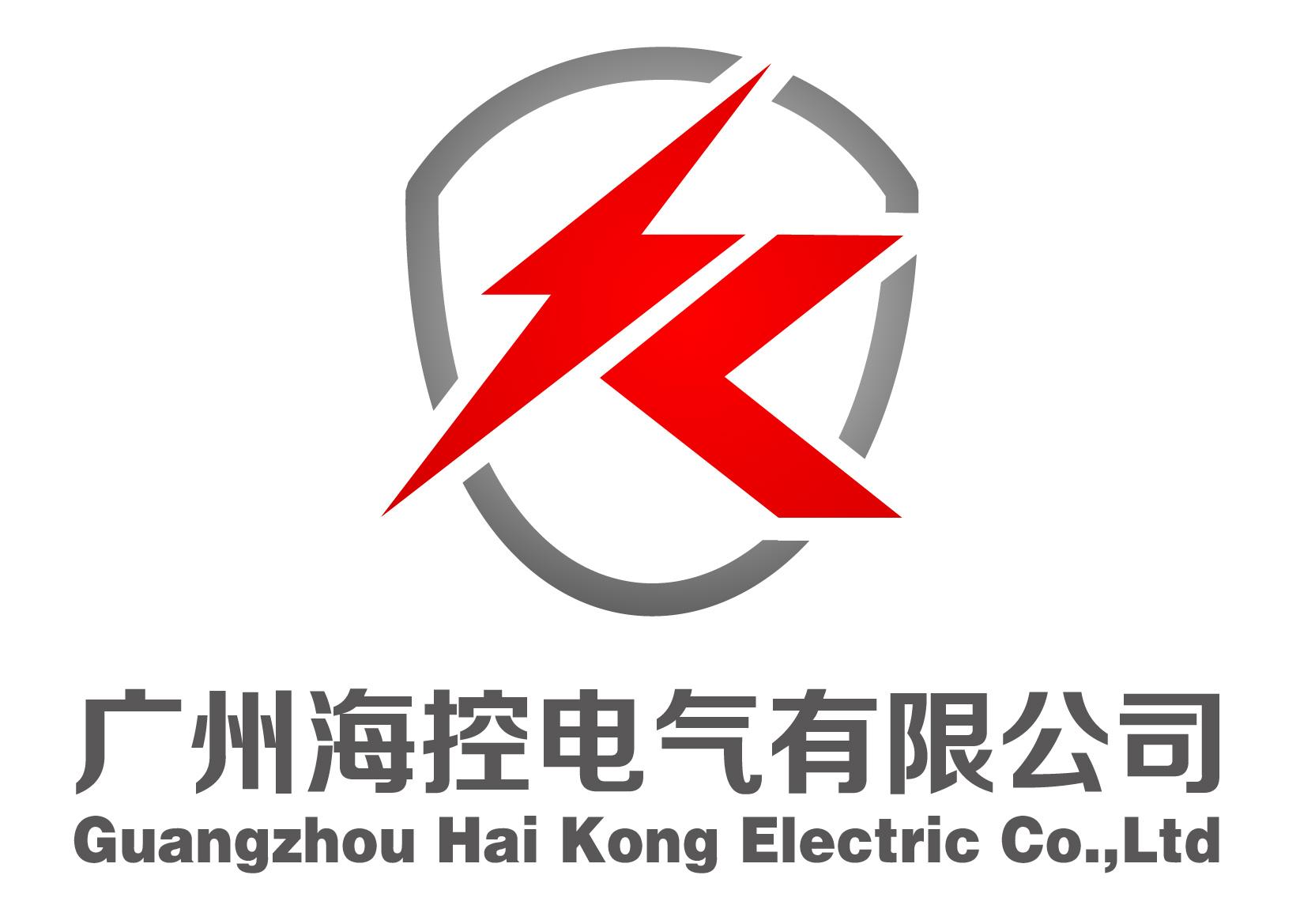 广州海控电气有限公司