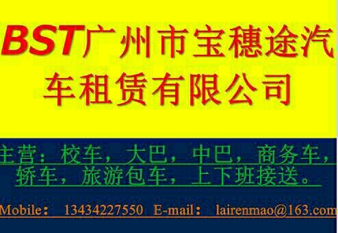 广州市宝穗途汽车租赁有限公司