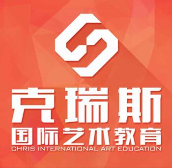 北京克瑞斯国际教育咨询有限公司