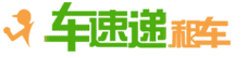 上海車速遞汽車租賃有限公司
