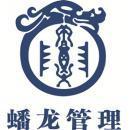 浙江蟠龙工程管理有限公司余杭分公司