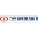 广州华德汽车弹簧有限公司