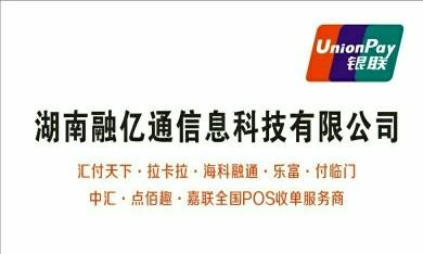 湖南融億通信息科技有限公司