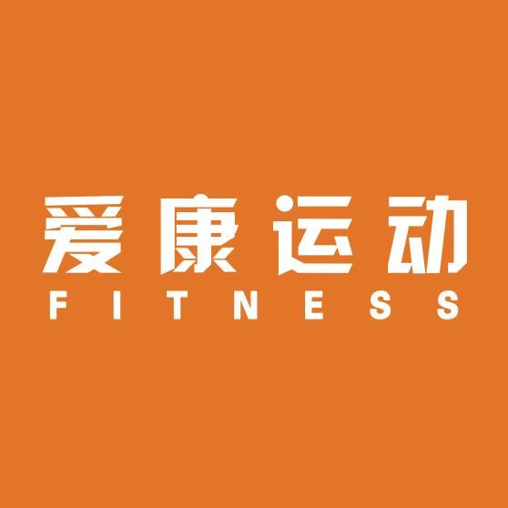湖南省愛康運動有限公司