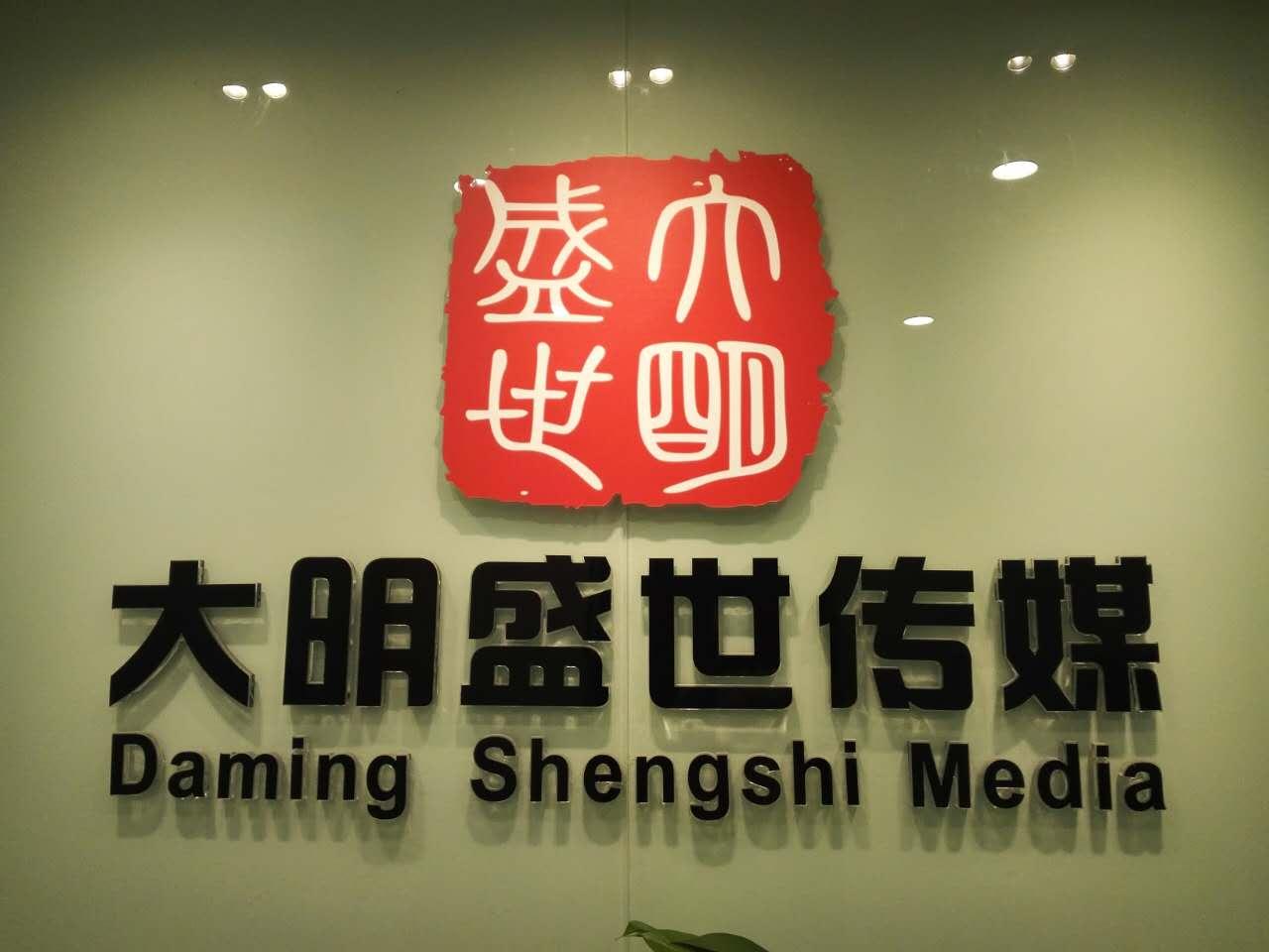 大明盛世(武汉)文化传媒有限公司