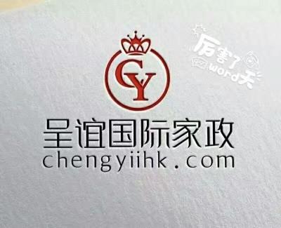 上海呈谊家庭服务有限公司