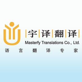 上海宇譯翻譯有限公司