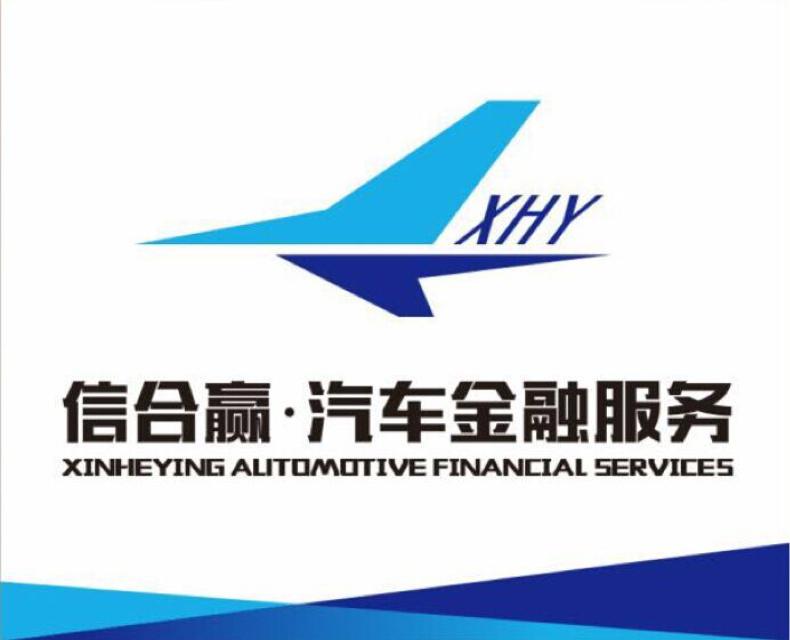 深圳市信合赢汽贸有限公司
