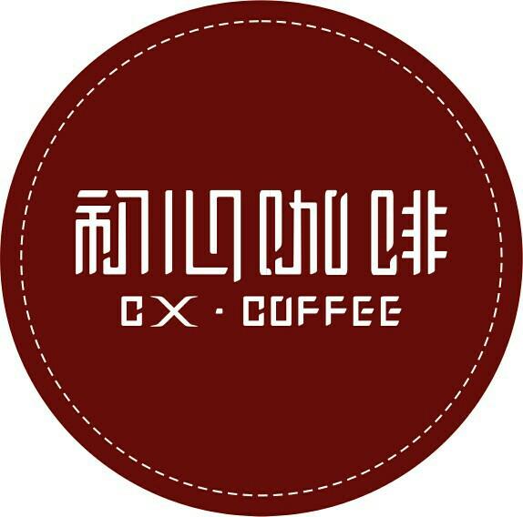 深圳市初心咖啡有限公司