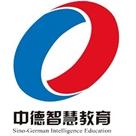 北京中德智慧教育文化有限公司