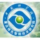 重庆绿色智能技术研究院