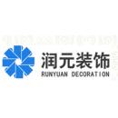 北京润元装饰有限公司