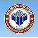 浙江建設職業技術學院