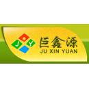 菏泽巨鑫源食品有限公司