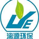 广州漓源环保技术有限公司