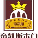 东莞市帝凯斯木门有限公司