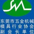 东莞市长安上名模具科技有限公司