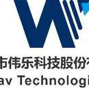 惠州市偉樂科技股份有限公司