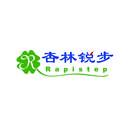 石家庄杏林锐步医药科技有限公司