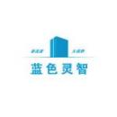 武汉蓝色灵智广告有限公司
