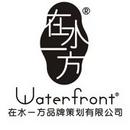 汕头市在水一方品牌策划有限公司