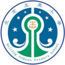 北京市海淀區玉泉小學