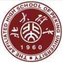 北京大学附属中学