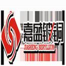 东莞市嘉盛铜材有限公司