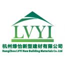 杭州绿怡新型建材有限公司