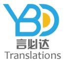 深圳言必达翻译服务有限公司