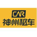 神州租車(天津)有限公司