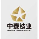云南中泰钛业股份有限公司