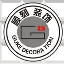 长沙市顾刻装饰工程有限公司