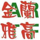 東莞市雅高通風設備制造有限公司