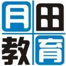 成都月田文化發展有限公司