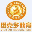 福建省維克多教育發展有限公司
