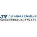 广州市井源机电设备有限公司