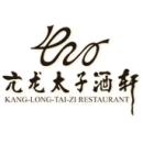 武汉市亢龙太子酒轩有限责任公司