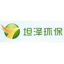 上海坦泽环保科技有限公司