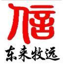 北京东来牧远咨询有限公司