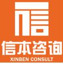深圳信本投资咨询有限公司