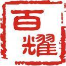 上海百耀建筑裝飾設計有限公司
