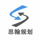 廣州市思翰城市規劃設計有限公司