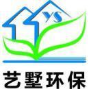 湖南艺墅环保科技有限公司