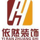 天津依然裝飾工程有限公司