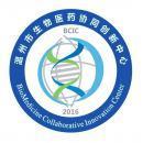 温州市生物医药协同创新中心