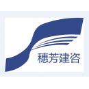 廣州市穗芳建設咨詢監理有限公司